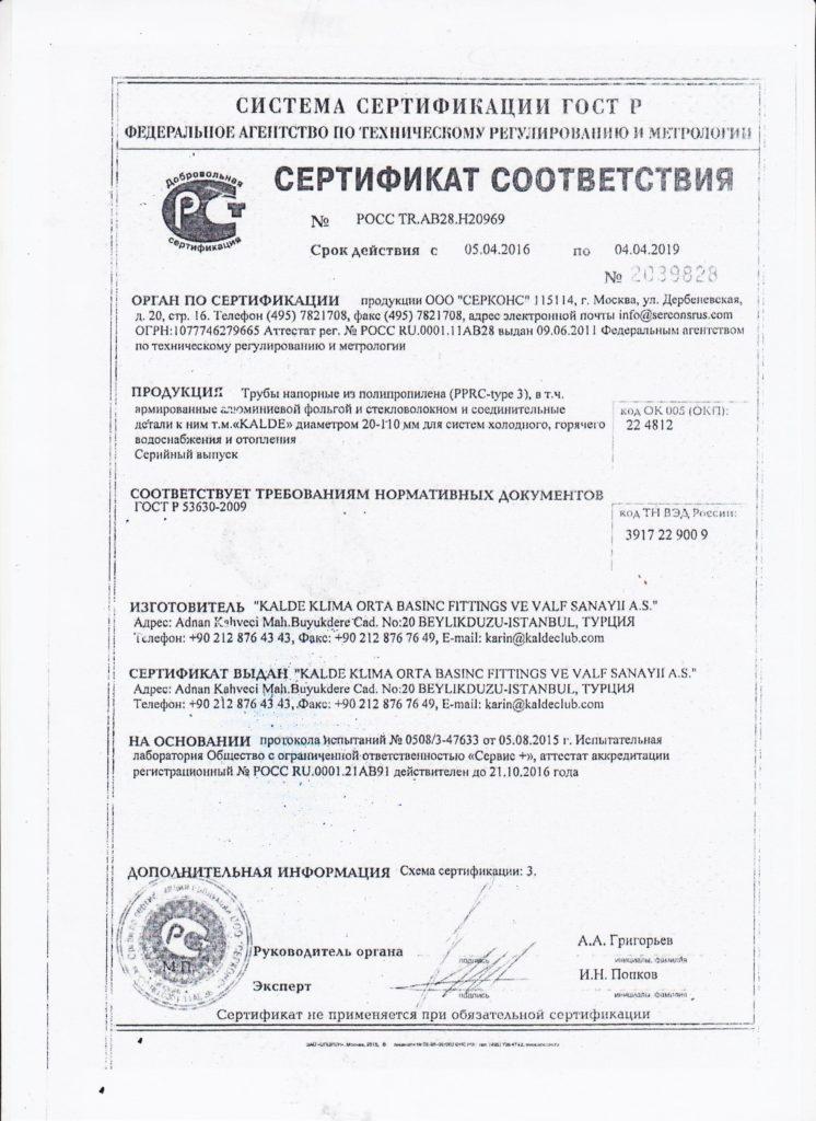 Сертификат Kalde