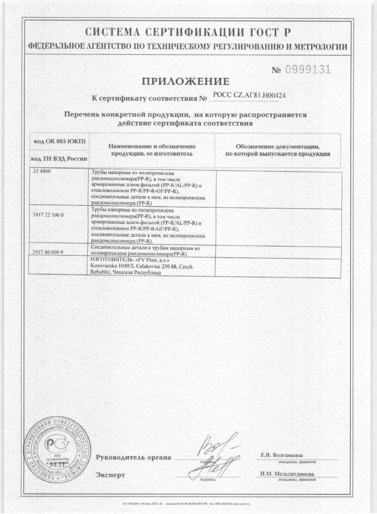 Сертификаты-FV-plast-2