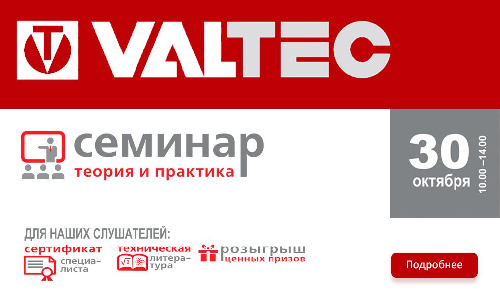 Приглашаем на семинар Valtec 30.10.2019 г.