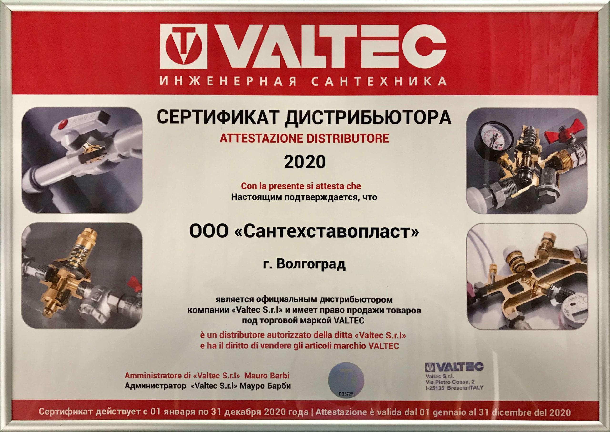 Сертификат Сантехставопласт официального дилера Valtec 2020